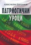 Патриотични уроци - Александър Йорданов - книга