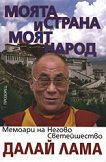 Моята страна и моят народ - Далай Лама -