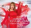 Маргарита Хранова - 45 години на сцена - 2 CD -
