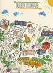 Оцвети Пловдив - детска карта със забележителности -