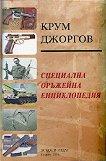 Специална оръжейна енциклопедия - Крум Джоргов -