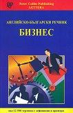 Английско-български речник: Бизнес - книга