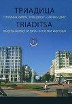 "Триадица. Столичен район ""Триадица"" - вчера и днес Trisaditsa. District of Sofia - in the past and today -"