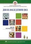 Дни на наследството 2013 -