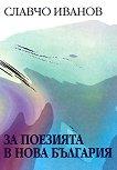 За поезията в нова България - Славчо Иванов -