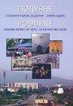 """Подуяне. Столичен район """"Подуяне"""" - вчера и днес : Poduene. District of Sofia - in the past and today - Александър Йорданов -"""