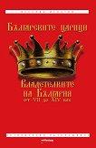 Българските царици: Владетелките на България VII-XIV век - Веселин Игнатов - книга