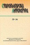 Старобългарска литература - книга 35 - 36 -