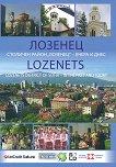 Лозенец. Столичен район Лозенец - вчера и днес : Lozenets. District of Sofia - in the past and today - Александър Йорданов -