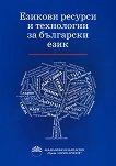 Езикови ресурси и технологии за българския език -