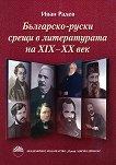 Българско-руски срещи в литературата на 19. - 20. век - Иван Радев -