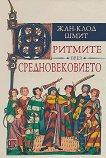 Ритмите през средновековието - Жан-Клод Шмит - книга