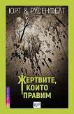 Жертвите, които правим - Микаел Юрт, Ханс Русенфелт - книга