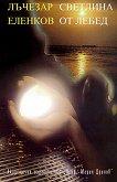 Светлина от лебед. Интимна лирика - Лъчезар Еленков -