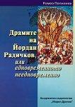Драмите на Йордан Радичков или едновременното неедновременно - Ромео Попилиев -