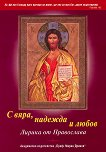 С вяра, надежда и любов. Лирика от Православа - Румяна Лазарова - книга