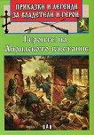 Приказки и легенди за владетели и герои: Героите на Априлското въстание - книга