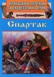 Приказки и легенди за владетели и герои: Спартак -