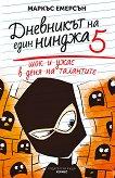 Дневникът на един нинджа - книга 5: Шок и ужас в деня на талантите - Маркъс Емерсън -