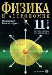 Физика и астрономия за 11. клас: Профилирана подготовка - Максим Максимов, Георгиос Христакудис -