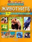 Мини енциклопедия: Животните - Невяна Кънчева -