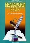 Български език за 11. клас - Кирил Димчев, Ангел Петров, Ина Комарска -