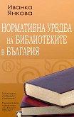 Нормативна уредба на библиотеките в България - Иванка Янкова - книга