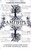Вампирът: По следите на сянката - Радослав Гизгинджиев -