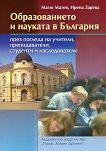 Образованието и науката в България през погледа на учители, преподаватели, студенти и изследователи - Матю Матев, Ирена Зарева -