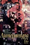 Литература за 12. клас - Задължителна и профилирана подготовка - книга