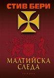 Малтийска следа - Стив Бери - книга