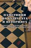 Паметници на културата и историята - Евгений Сачев, Стоян Денчев -