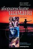 Аборигенските шамани - А. П. Елкин -