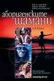 Аборигенските шамани -