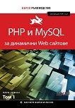 PHP и MySQL за динамични Web сайтове - том 1 -