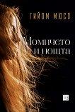Момичето и нощта - Гийом Мюсо - книга