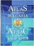Administrative Atlas - Republic Bulgaria : Административен атлас - Република България -