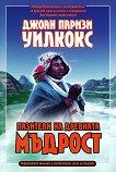 Пазители на древната мъдрост. Перуанските шамани и мистичният свят на Инките - Джоан Паризи Уилкокс -