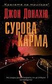 Сурова карма - Джон Донахю - книга