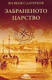 Забраненото царство. Разкази - Ян Якоб Слауерхоф -