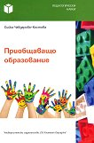 Приобщаващо образование - Сийка Чавдарова-Костова - книга