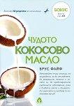 Чудото кокосово масло - Брус Файф - книга