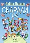 Скарали се буквите - Райна Пенева - детска книга