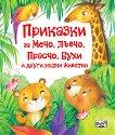 Приказки за Мечо, Лъвчо, Прасчо, Бухи и други малки животни - книга