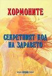 Хормоните - секретният код на здравето - Росица Тодорова - книга