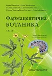 Фармацевтична ботаника - том 1 -