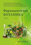 Фармацевтична ботаника - том 2 -