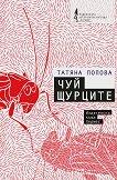 Чуй щурците - Татяна Попова - книга