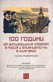 100 години от болшевишкия преврат в Русия и влиянието му в България -