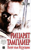 Рицарят тамплиер: Пътят към Йерусалим - Ян Гиу -